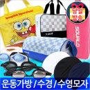 수영가방/헬스가방/수영용품/수경/수영모자
