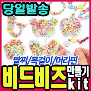 하비 비드비즈 만들기키트/비즈장식/목걸이/팔찌
