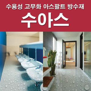 노루 수아스 고뫄스 고마스 고무방수 욕실 바닥 벽면