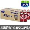 크린랩 G부탄가스 1BOX (28개입)/버너 휴대용가스렌지