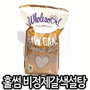 홀썸 비정제 갈색설탕 2.72KG 코스트코 슈가