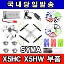 당발  SYMA X5HC X5HW 드론배터리 드론부품