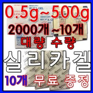 초강력 방습제/실리카겔/습기제거제/습기제거/제습제