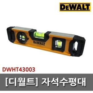 디월트 자석수평/DWHT43003/235mm/토피도/레벨/수평