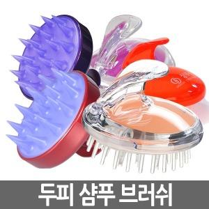 쿨그린 샴푸브러쉬/두피마사지기/헤어브러쉬/샴푸솔