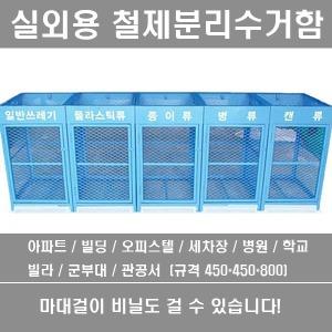 대용량 외부 철제분리수거함 아파트/실외/쓰레기통