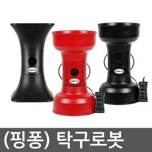 (PingPong) 핑퐁- (네오/프리미엄) 탁구로봇 탁구머신