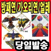 방패연 가오리연 나비 공작 독수리 연 연날리기 얼레