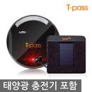 티패스 TL-720S 하이패스 단말기 태양광거치대 포함