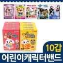 10갑묶음 초특가 키즈밴드 반창고 캐릭터밴드 밴드