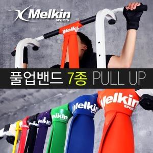 (멜킨)풀업밴드 1~7단계/철봉/도어짐/치닝디핑/턱걸이
