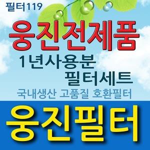 웅진 공기청정기필터 호환 AP-1008CH/BH/DH/AP-1005AH