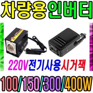 차량용인버터 자동차시거잭 12V 파워 220V 캠핑 전기