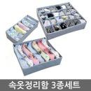부직포 속옷정리함 3종세트 서랍 양말 팬티 브래지어