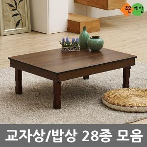 접이식교자상/밥상/테이블/대형/공부상/좌탁/집들이상