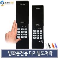 패션-5/디지털도어락/번호키/전자키/현관열쇠/원룸