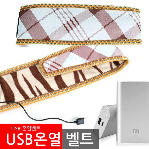 USB 온열벨트 온열복대  찜질기 온열복대 보온벨트