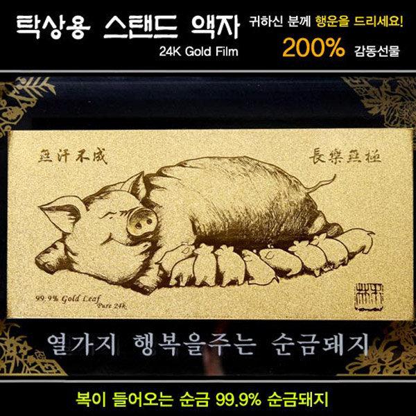 24K골드 황금돼지 탁상용 스탠드 액자 단체 선물 액자