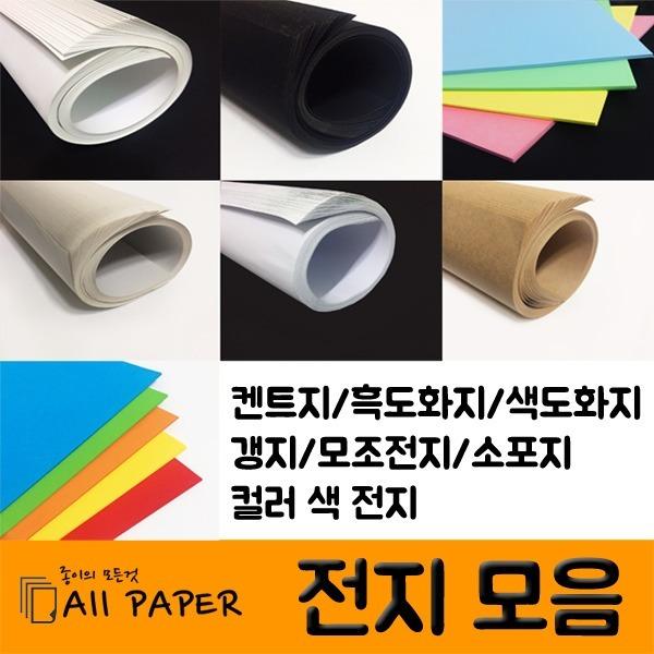올페이퍼/전지모음/도화지/갱지/모조지/소포지/색전지