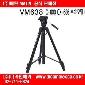 매틴 벨본 VM638 삼각대VM638 (주)디카인메카n