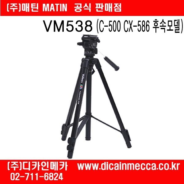 매틴 벨본 VM538 비디오 3단삼각대 (주)디카인메카(