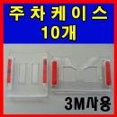 주차케이스 (10개) 3M사용 국내산 주차카드케이스