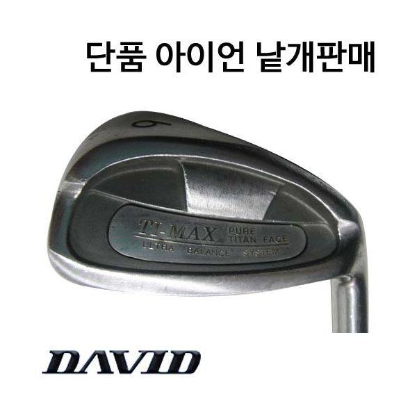 데이비드 TI-MAX 단품 아이언 낱개판매/KC골프