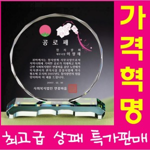 사은품 증정/크리스탈상패/감사패/공로패/기념패