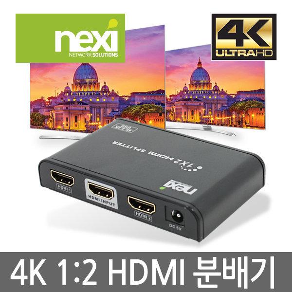 NEXI UHD 4K HDMI 분배기/ 1:2 HDMI 스플리터 / nx395
