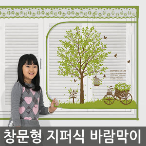 창문/현관 방풍비닐 지퍼식 방풍막 바람막이 에어캡