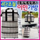 대용량 이민가방 여행 캐리어 대형 배낭 여행용 가방