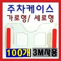 주차케이스100개 3M사용 주차카드케이스 주차증케이스