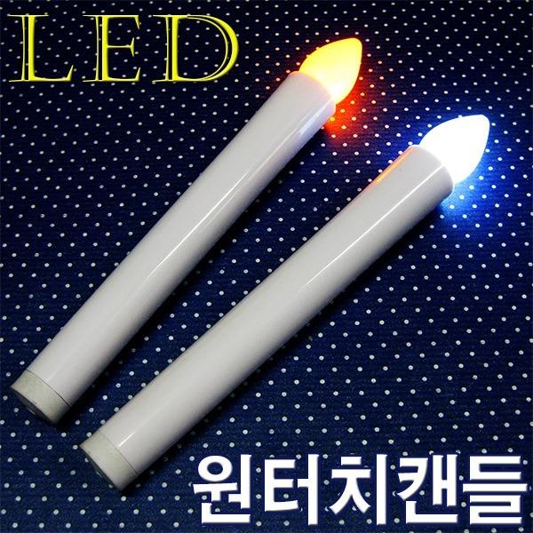 LED 원터치 캔들 건전지포함 (전기양초 LED초 성가대)