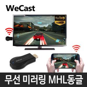 WIFI Display K1 미라캐스트/FullHD/스마트미러링