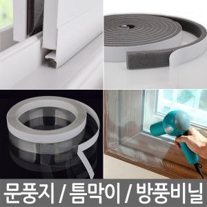 문풍지/틈막이/창문바람막이/외풍차단/방풍비닐/현관