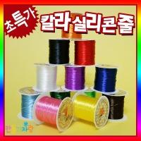 실리콘줄/낚시줄/스판줄/우레탄줄/팔찌끈/만들기재료