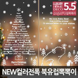 1+1 흰눈꽃5M + 크리스마스 항균 단열에어캡 뽁뽁이