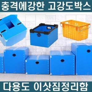 이삿짐박스 이사 이사짐상자 단프라 플라스틱 옷보관