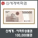 신세계백화점상품권 10만원권/백화점상품권/이마트
