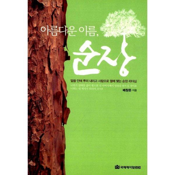 아름다운 이름  순장 : 말씀 안에 뿌리 내리고 사랑으로 열매 맺는 순장 리더십