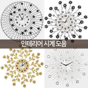 벽시계/인테리어시계/벽걸이시계/시계/디자인시계