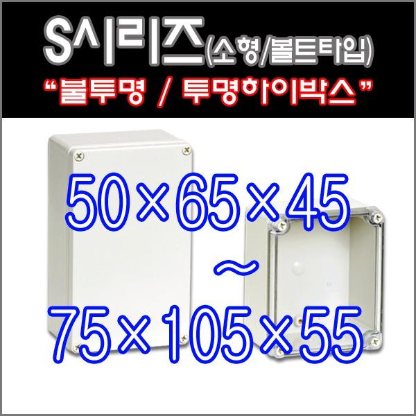 볼트소형 박스코 단자대 방수하이박스 볼트타입