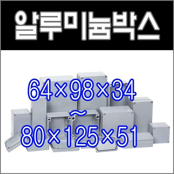 알루미늄박스 박스코 알루미늄방수박스 방수방진