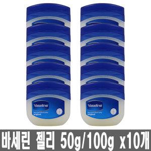바세린 퓨어 젤리 오리지날 50g/100g 립케어 모음