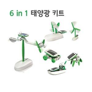 6in1 태양광 키트(A형)태양열로봇 비행기 자동차로봇
