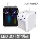 TOS AUDIO TH100 충전식 LED 포터블 앰프 무선마이크