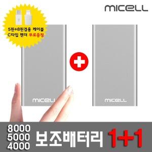 (1+1) 보조배터리 10000A 4000A 미셀아이언 초슬림
