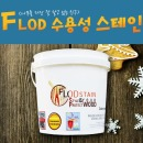 FLOD 수성스테인 0.5L FLOOD 수용성 스테인