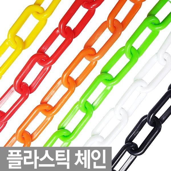 우진글로벌 플라스틱체인 1M / 체인 사슬 주차금지