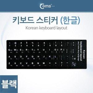 Coms 키보드 스티커(한글) ITA629/Black/키보드 자판